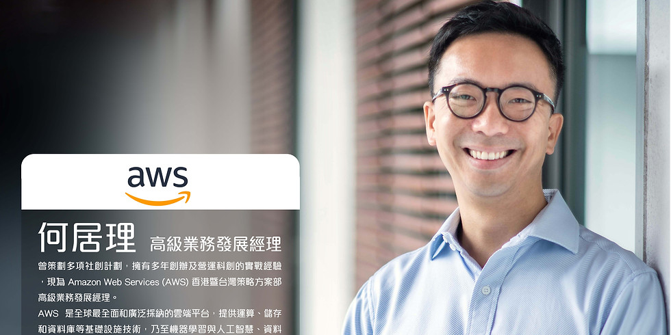 職涯講座(五):資訊科技— Amazon Web Services