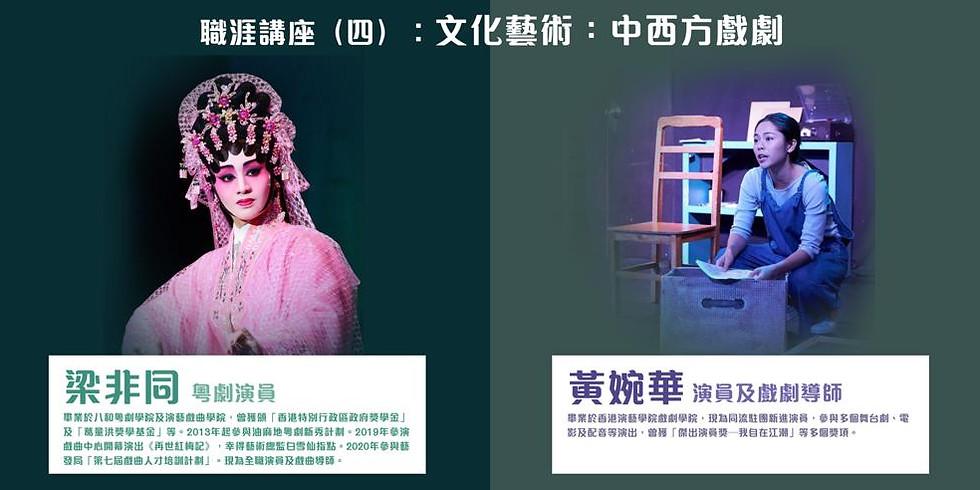 職涯講座(四):文化藝術—中西方戲劇