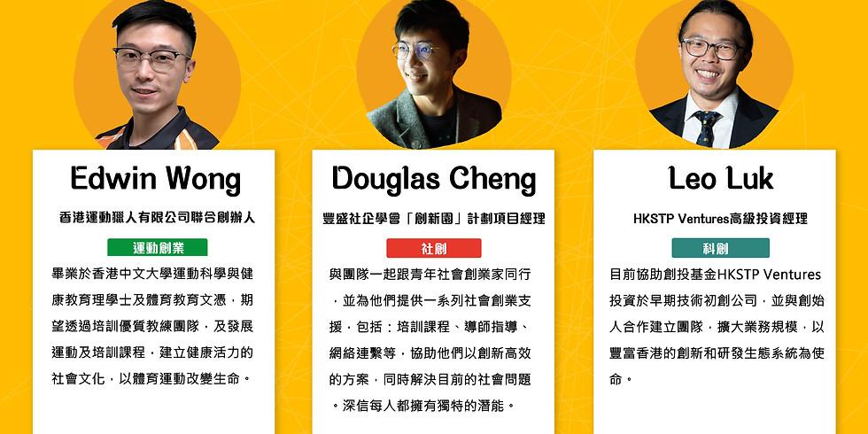 職涯講座(十):青年創業
