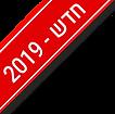 חדש-2019.png