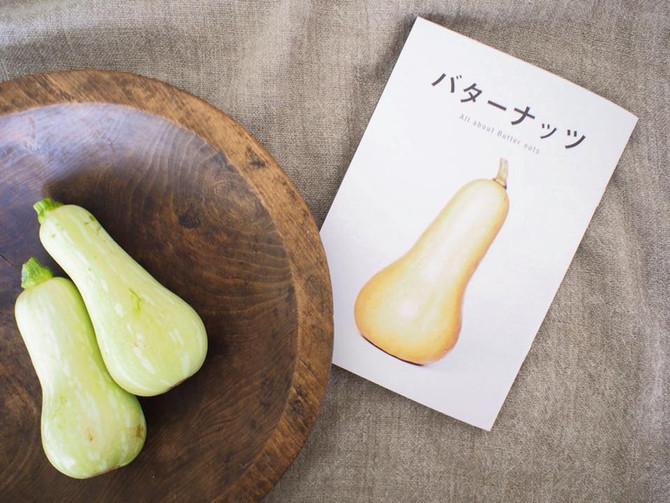 バターナッツの本
