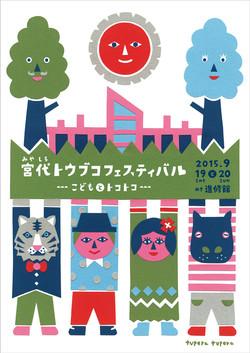 2015.9.14 宮代トウブコフェスティバル
