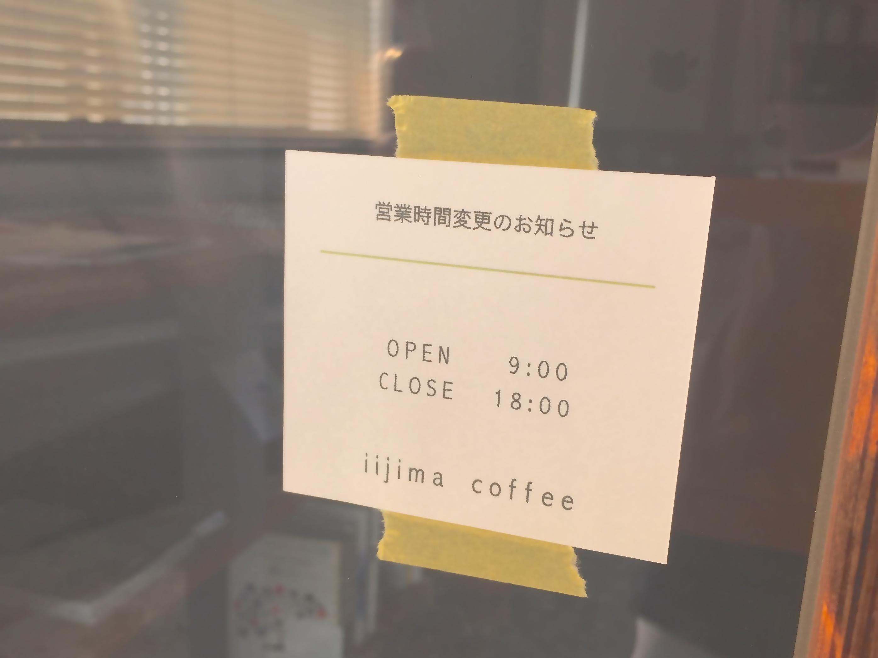 2015.7.31 営業時間