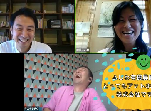 【オンライン授業 #1】吉和からルバーブを!〜よしわ有機農園 石橋瑠美子先生~