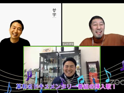 【冬のオンライン特別講座】「KENDAMAがつなぐ夢〜Yume.〜」~岩田知真先生~