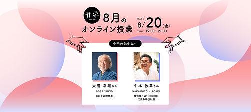 <受付終了>廿学 8月のオンライン授業