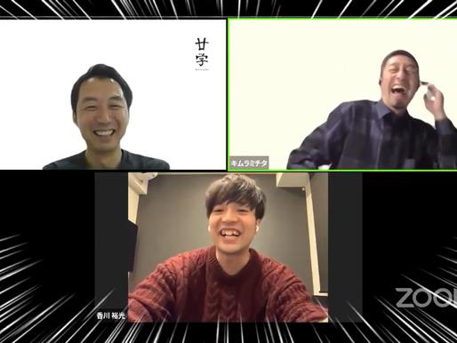 【オンライン授業 #6】「はつかいちを歌に乗せて」~シンガーソングライター 香川裕光先生~