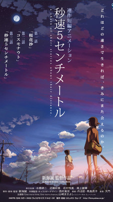 5 Centimetres Per Second (2007)