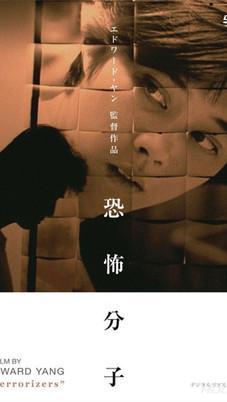 The Terrorizers (1986) - 8/10