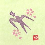 はんこ(つばめ).jpg