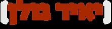 לוגו רק יאיר 2.png