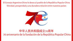 70 Aniversario de la Fundación de la República Popular China