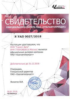 Сертификат дилера ЧМЗАП 2018(1)-001.jpg