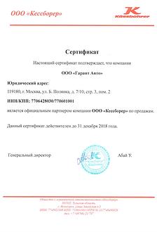 Сертификат Гарант Авто Кессборер.png