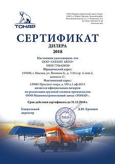 Тонар сертификат 2018.-001.jpg