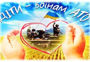 «Листівка захисникам України»