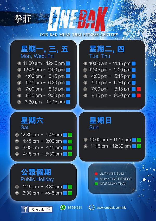 time table 2020 Nov.jpg