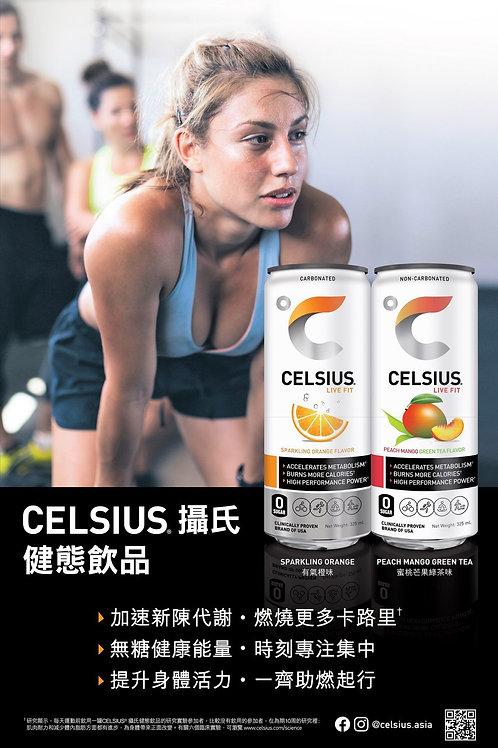 CELSIUS®攝氏健態飲品 蜜桃芒果綠茶/閃亮香橙味