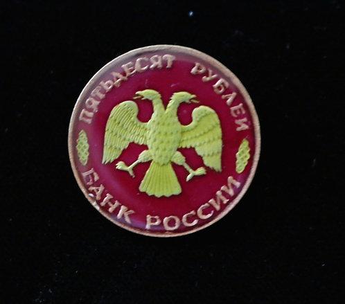 RUSSIA - 1 RUBLE