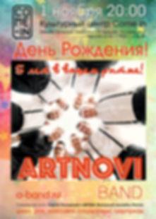 artnovi_A3 1 ноября.jpg