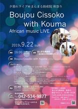 Boujou Cissoko with Kouma @ Manmaru Maternity Hospital, 2019