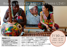 Boujou Badialy & Chie Cissoko Live in Kyoto, 2016