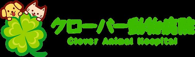 広島 クローバー動物病院