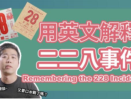 2+2和2x2都不等於8,快告訴我二二八是怎麼一回事?|用英文介紹二二八|5分鐘英語說台灣 Remembering the 228 Incident|Taiwan in English