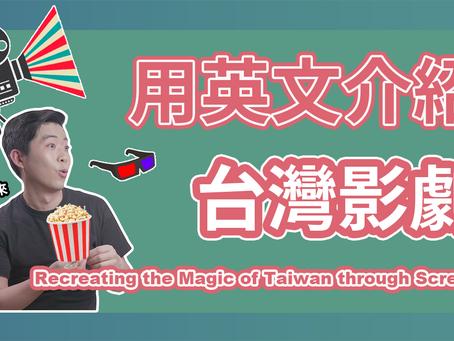 用台劇&國片來場環島旅行! 用英文介紹台灣影劇 5分鐘英語說台灣 Recreating the magic of Taiwan through screens Taiwan in English