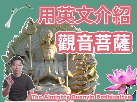 與媽祖並列的「雙祖」!管轄範圍還超過媽祖?!|用英文介紹觀音|5分鐘英語說台灣|The almighty Guanyin Bodhisattva|Taiwan in English