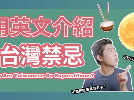 用手指月亮會被割耳朵?千奇百怪的台灣民俗禁忌 用英文介紹台灣禁忌 5分鐘英語說台灣 Why Are Taiwanese So Superstitious? Taiwan in English