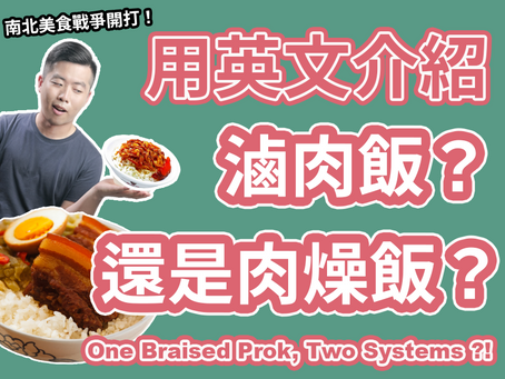 你吃的是滷肉飯還是肉燥飯?南北美食戰爭正式開打! 用英文介紹滷肉飯 5分鐘英語說台灣  One Braised Pork Rice, Two Systems Taiwan in English