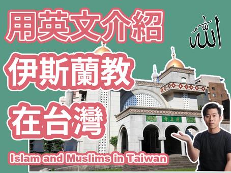 齋戒月要來啦,一整個月都不能吃東西嗎?!|用英文介紹伊斯蘭教在台灣|5分鐘英語說台灣 |Islam and Muslims in Taiwan|Taiwan in English