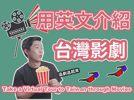 用台劇&國片來場環島旅行!|用英文介紹台灣影劇|5分鐘英語說台灣|Recreating the magic of Taiwan through screens|Taiwan in English