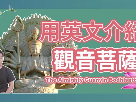 與媽祖並列的「雙祖」!管轄範圍還超過媽祖?! 用英文介紹觀音 5分鐘英語說台灣 The almighty Guanyin Bodhisattva Taiwan in English