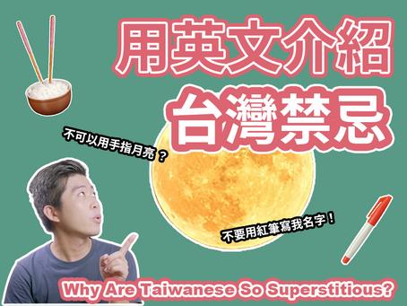 用手指月亮會被割耳朵?千奇百怪的台灣民俗禁忌|用英文介紹台灣禁忌|5分鐘英語說台灣|Why Are Taiwanese So Superstitious?|Taiwan in English