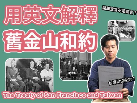 二戰後台灣到底何去何從?跟歷史課本說的怎麼不一樣|用英文介紹舊金山和約|5分鐘英語說台灣 |The Treaty of San Francisco|Taiwan in English