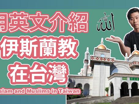 齋戒月要來啦,一整個月都不能吃東西嗎?! 用英文介紹伊斯蘭教在台灣 5分鐘英語說台灣  Islam and Muslims in Taiwan Taiwan in English