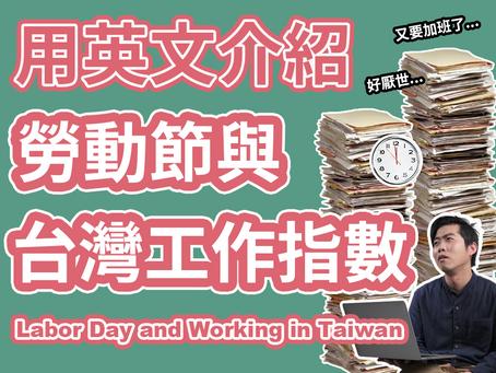 身為勞工的你覺得台灣是鬼島嗎?|用英文介紹勞動節與台灣工作指數|5分鐘英語說台灣|Labor Day and Working in Taiwan|Taiwan in English