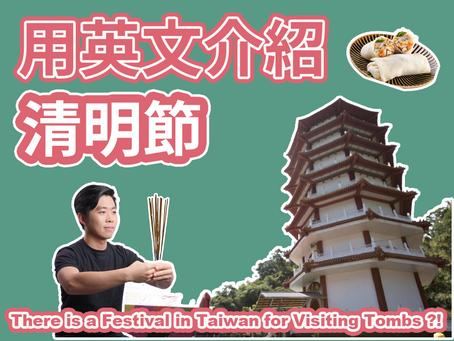 清明時節不是節,吃個潤餅好過節|用英文介紹清明|5分鐘英語說台灣|There's a festival in Taiwan for visiting tombs?!|Taiwan in English