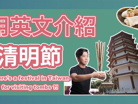 清明時節不是節,吃個潤餅好過節 用英文介紹清明 5分鐘英語說台灣 There's a festival in Taiwan for visiting tombs?! Taiwan in English