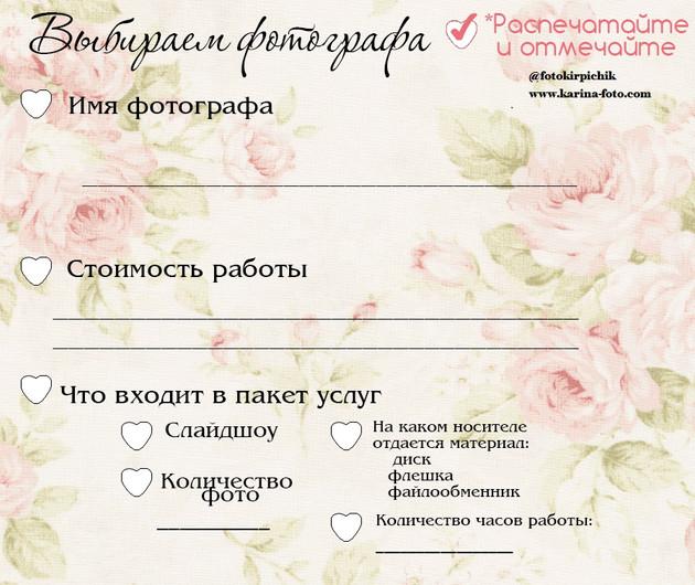 Выбираем свадебных специалистов.