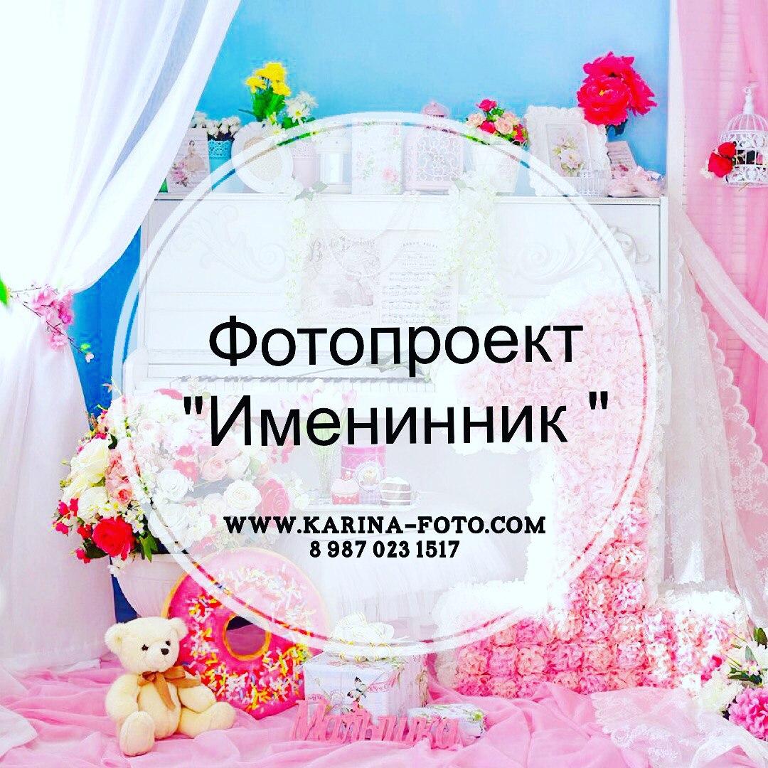 "Фотопроект ""Именинник"""