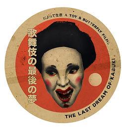 The Last Dream of Kabuki.jpg