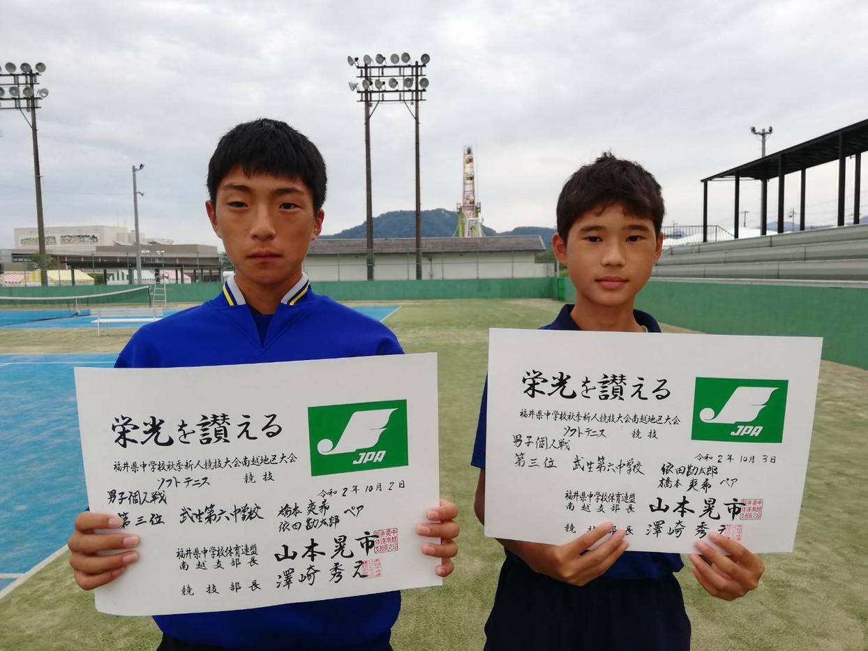 男子3位/依田・橋本(武生第六中学校)