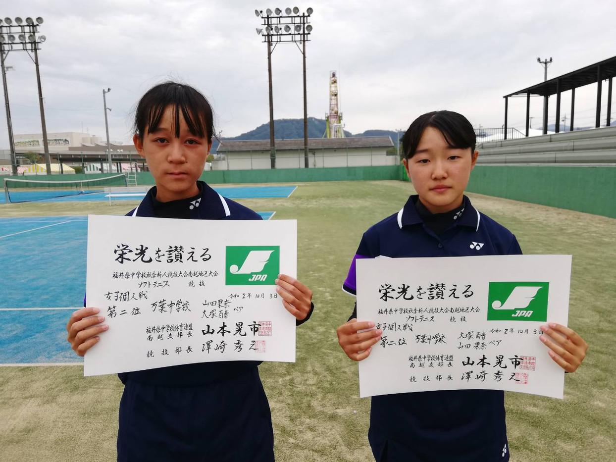 女子2位/山田・大塚(万葉中学校)