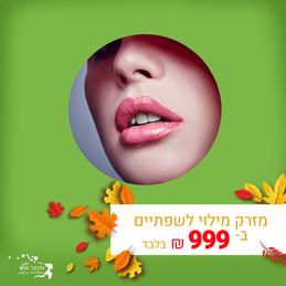 2מילוי שפתיים.jpg