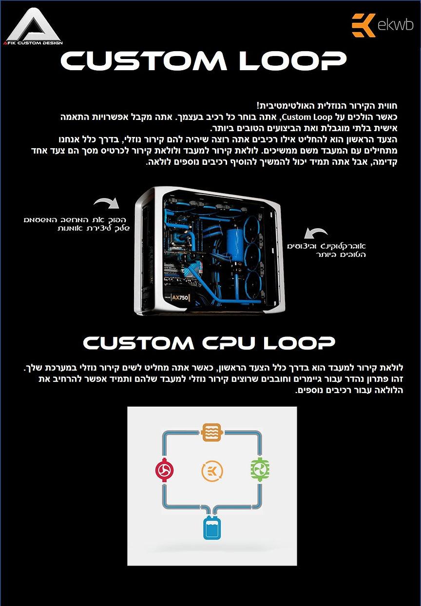 מה זה Custom Loop