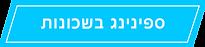 כפתור-1.png