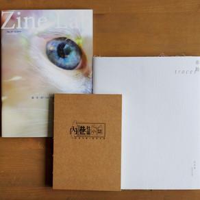 弘藝峰創作社2019年出版計劃